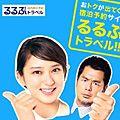 【沖縄】ホテル検索は「るるぶトラベル」がイチオシ