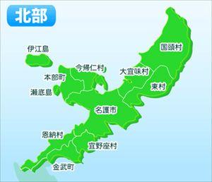 沖縄本島北部