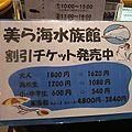 美ら海水族館の割引券が無くてもコンビニで割引チケット販売中!