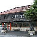 美ら海水族館とのセットで琉球村を安く体験
