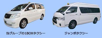 沖縄貸切タクシー