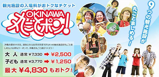 OKINAWA丸ごとポン