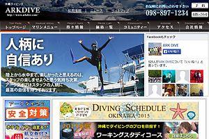 沖縄ダイビングARKDIVE