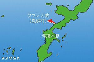 【沖縄】恩納村クマノミ城でシュノーケル