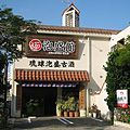 沖縄の全メーカーが揃う泡盛館は必見!