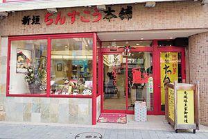 国際通り松尾店