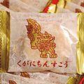 【沖縄】一味違うちんすこうをお求めならくがに菓子本店
