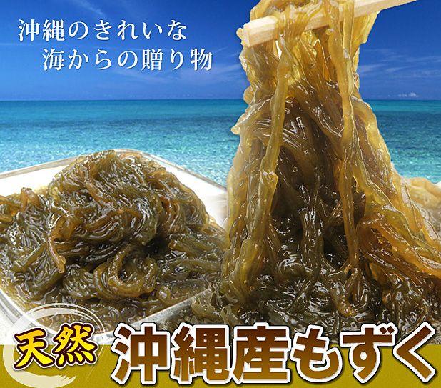 沖縄塩漬けもずく