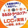 【沖縄】LCC×代理店ツアーも続々登場