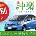 【沖縄】安くて人気のレンタカー比較サイト「沖楽」が便利