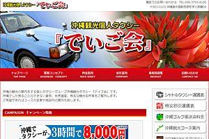 沖縄デイゴ会シャトルタクシー