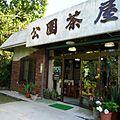 【石垣島】川平公園茶屋と八重山そば処 来夏世は絶対行きたい!