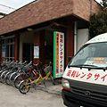 【竹富島】友利レンタサイクルは送迎バスや割引がある