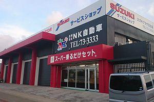 NK自動車