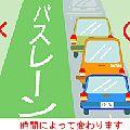 沖縄ドライブではバスレーン時間に注意