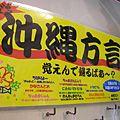 沖縄方言単語帳