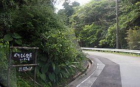 山道の案内板