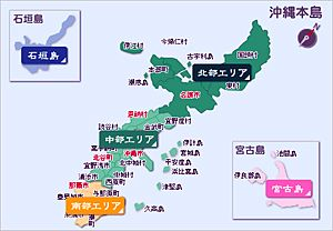沖縄へのアクセス