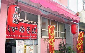 老舗の沖縄そば屋