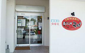 浦添の有名店「高江洲そば」