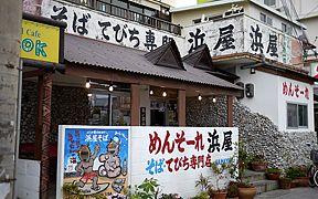 浜屋そば・てびち専門店