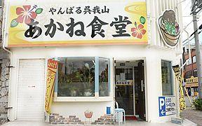 沖縄市上地のあかね食堂
