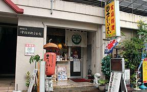 沖縄の家庭の味