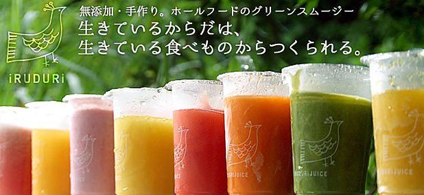 イルドゥリジュース沖縄