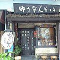 ゆうなんぎい 沖縄那覇 – 郷土料理居酒屋おすすめ情報!